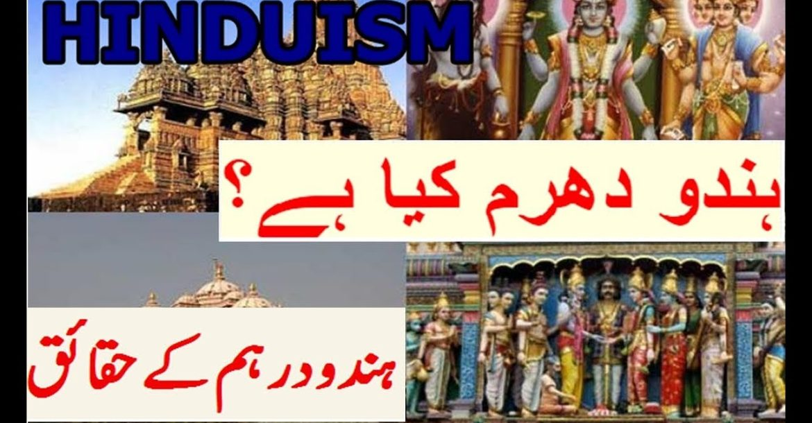 History and Facts of Hinduism in Urdu/Hindi
