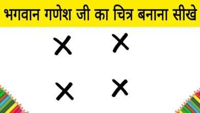 How to Draw a God Ganesh ji | Ganesh ji ka chitra kaise banaya jata hai