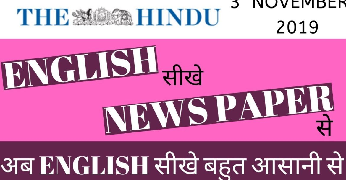 How to Learn #English Grammar with #The Hindu Newspaper | #Vocabulary | #Wisdom English  Classes