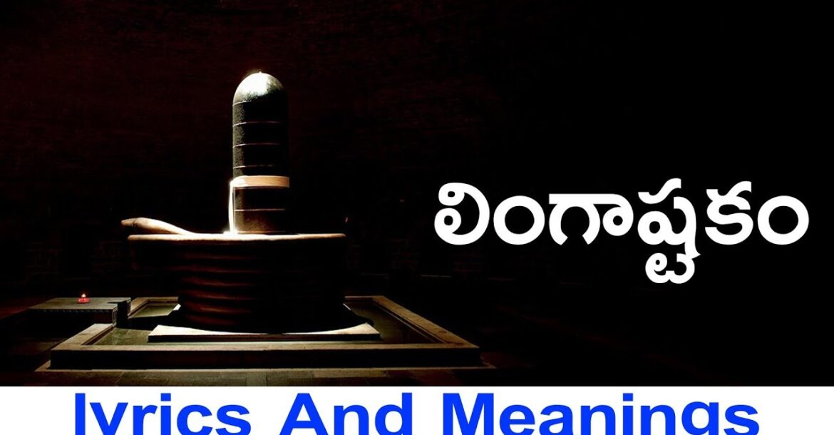 LINGASHTAKAM WITH TELUGU LYRICS AND MEANINGS