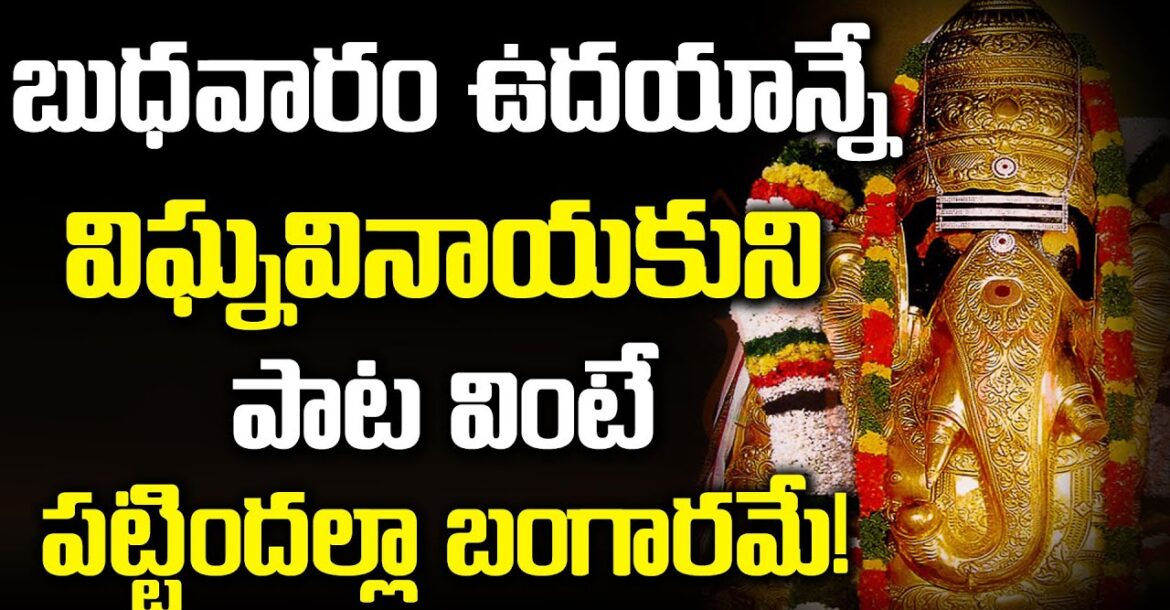LORD GANESHA TELUGU DEVOTIONAL SONGS 2020 || TELUGU BHAKTI SONGS 2020