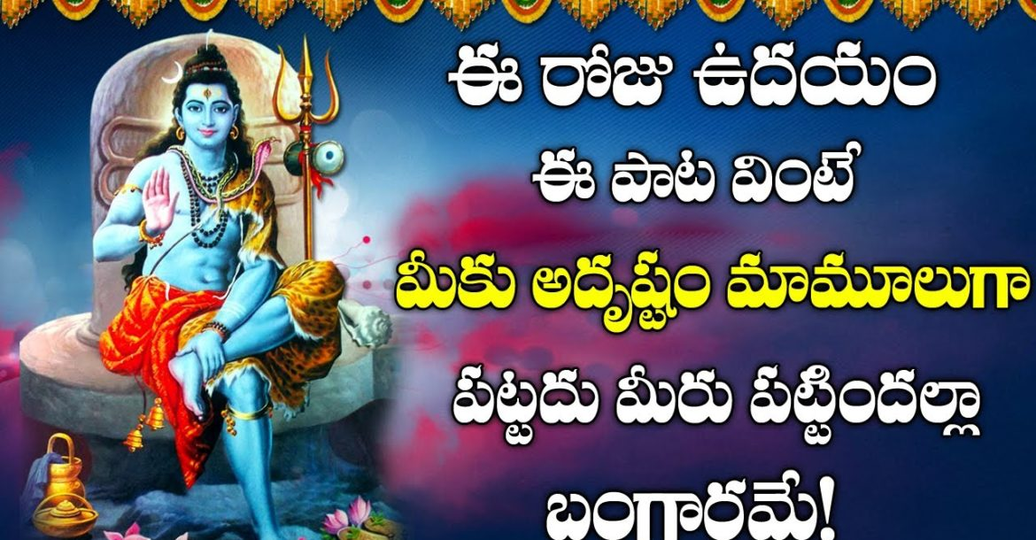 LORD SHIVA SUPRABATHAM || TELUGU BHAKTI SPECIAL SONGS | POPULAR BEST PARAMESWARA SONGS