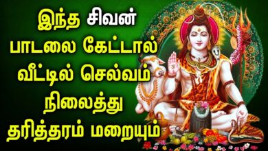 LORD SIVA BLESS YOU MORE WEALTH AND HEALTH   Shivan Padalgal   Lord Shiva Tamil Devotional Songs