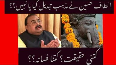 MQM Leader Altaf Hussain Converted to Hinduism |Nadia mirza| India |PM Modi |State Pillar| Pakistan