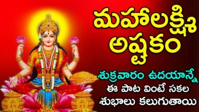 Mahalakshmi Ashtakam - Lakshmi Devi Songs | Goddess Laxmi Special Songs | Telugu Devotional Songs