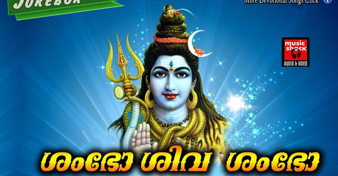 Malayalam Hindu Devotional Songs 2017 # Lord Shiva Songs # Shiva Malayalam Devotional Songs 2017