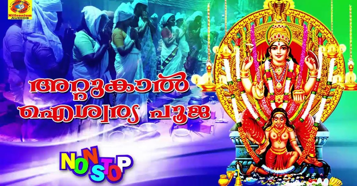 Malayalam Hindu Devotional Songs | Aattukal Aishwaryapooja | Latest Non Stop Devotional Songs