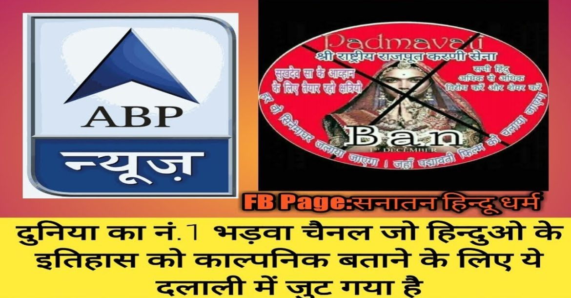 Most Funded News Channel Who Misleading Wrong History Of Hindu | Fake ABP News Channel