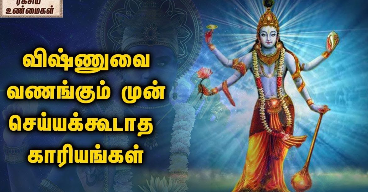 Never Do These Mistakes While Doing Lord Vishnu Pooja || Unknown Facts Tamil