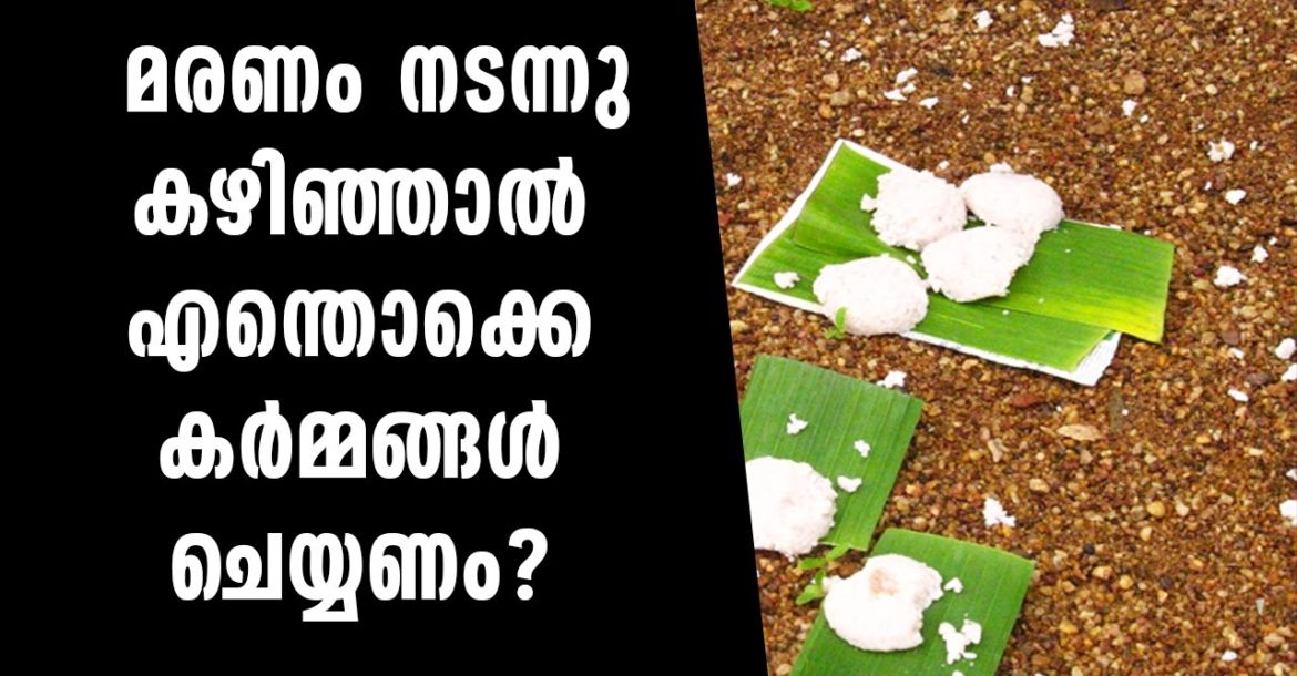 Rituals to be followed after death   Pranavam   Ladies hour