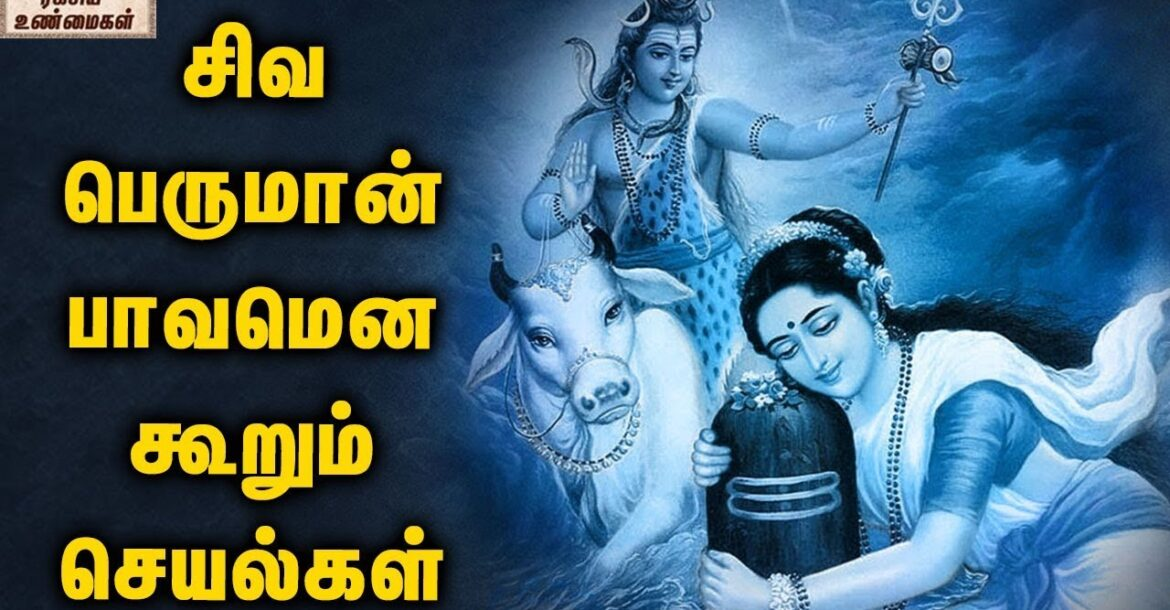 Secrets Of Life Told By Lord Shiva To Parvati || Unknown Facts Tamil