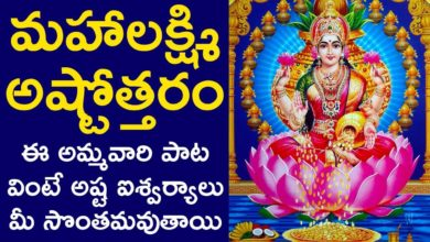 Sri Lakshmi Ashtothram - Goddess Mahalakshmi Songs | Lakshmi Devi Songs | Telugu Devotional Songs