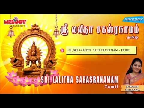 Sri Lalitha Sahasranamam in Tamil  | Mahanadhi Shobana | Tamil God Songs| Tamil Devotional |