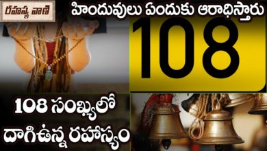 The Mystery of 108    Significance of the Number 108 in Hinduism