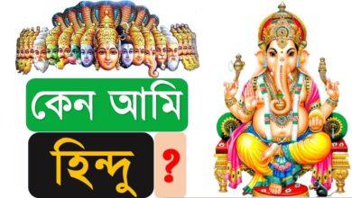 কেন আমি হিন্দু? Why I Am a Hindu? ||  Hinduism Video