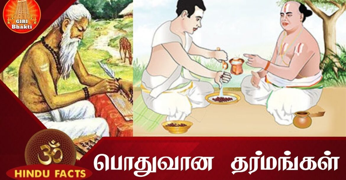 பொதுவான தர்மங்கள் 02 | Sadacharam in Tamil | Hindu Facts | Hinduism beliefs in Tamil