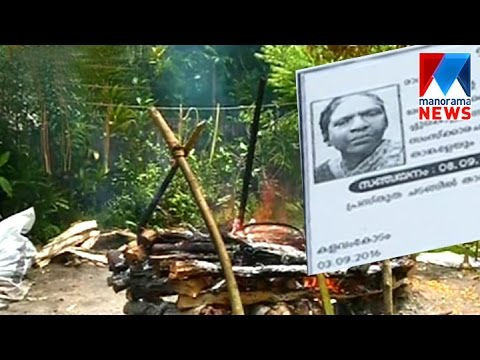 A Christian beliver  funeral held with Hindu ceremony at home   Manorama News