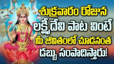 ASHTA LAKSHMI DEVI TELUGU DEVOTIONAL SONGS 2020 || POPULAR TELUGU BHAKTI SONGS