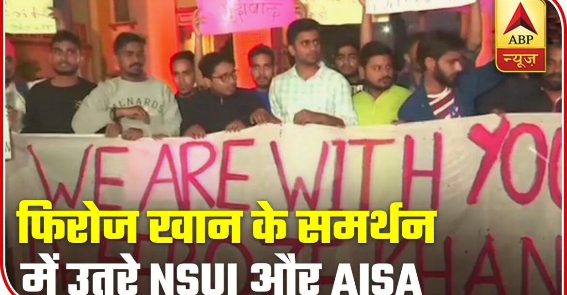 BHU Protest: Students Support Muslim Man Who Teaches Sanskrit | ABP News