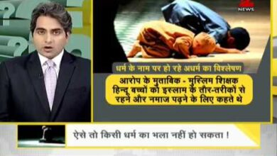 DNA: School in Haryana forces Hindu students to offer Namaz, espouse Islam