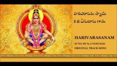 Harivarasanam in Telugu with Lyrics   Original sung by Yesudas mesmorizing voice