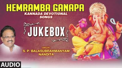 Hemramba Ganapa || Kannada Ganesha Devotional Song || Lord Ganesha Songs
