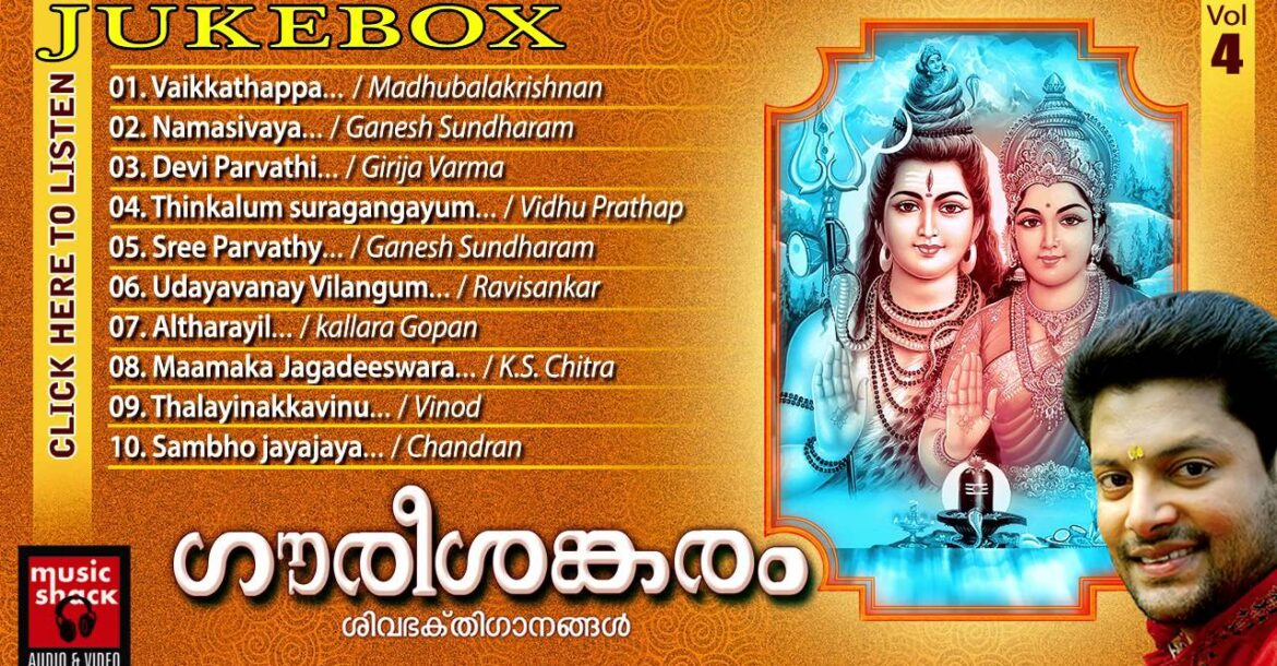Hindu Devotional Songs Malayalam | Gourishankaram | Shiva Devotional Songs Malayalam | Aud