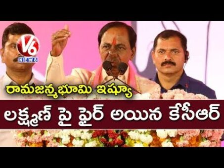 KCR Fires On BJP About Hinduism And Says We Are Real Hindus | Nizamabad Meeting | V6 News