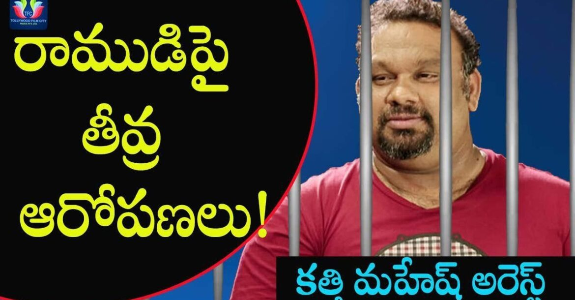 Kathi Mahesh Arrested Over Comments On Hinduism || Tollywood Updates || Telugu Full Screen