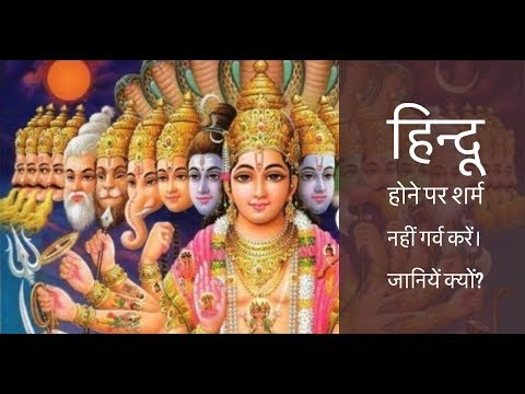 Know why Hinduism is The Best Religion | गर्व करेंगे आप हिन्दू होने पर