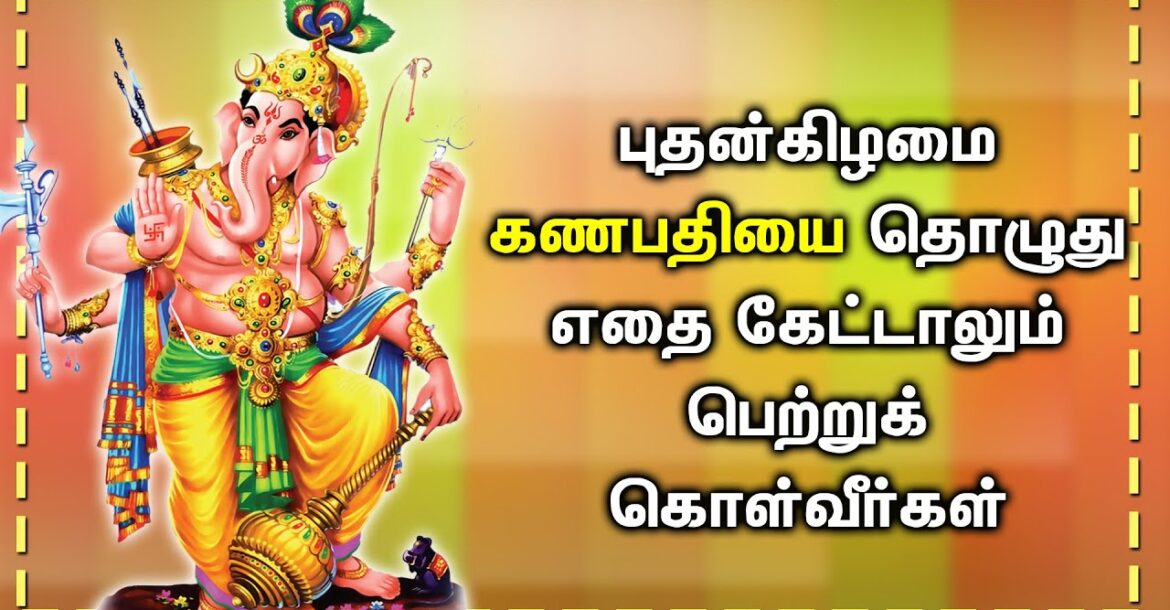 LORD GANESH POWERFUL TAMIL SONGS  | Lord Ganapathi Tamil Padalgal | Best Pillaiyar Devotional Songs
