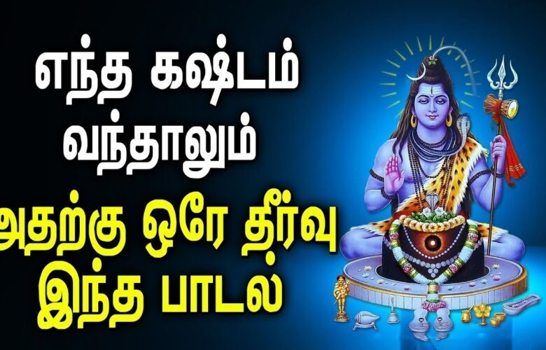 Lord Sivan Song to find solution for all your issues | Best Shiva Tamil Devotional Songs