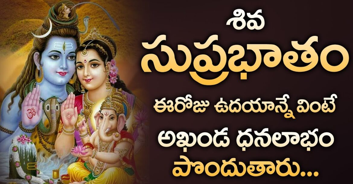 SHIVA SUPRABHATAM || TELUGU BEST POPULAR SONGS || TELUGU BEST LORD SHIVA SONGS