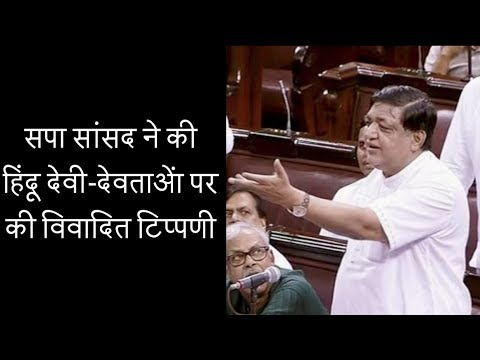 Samajwadi Party MP Naresh Agarwal Insults Hindu Gods
