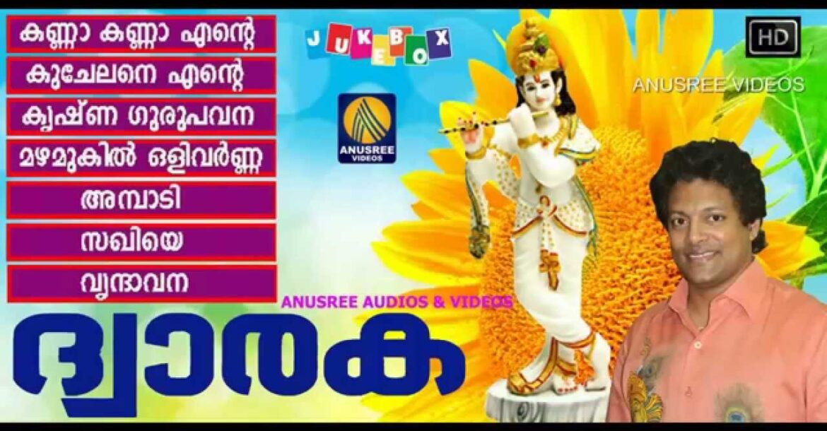 Sree Krishna Malayalam Hindu Devotional Songs New Juke Box 2015
