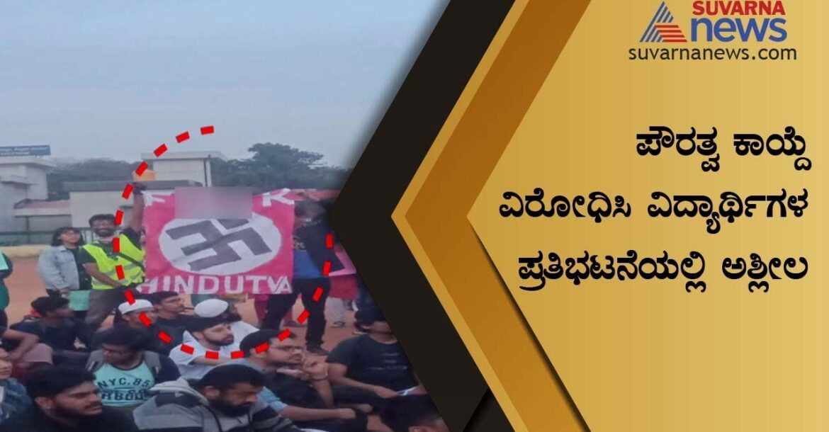 Students Show Vulgar Post On Hindu Religion During Anti-CAA Protest In Bengaluru