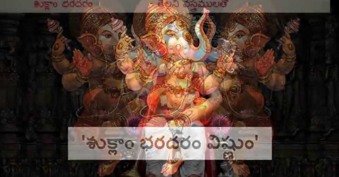 Suklaam Baradaram Ganesha Mantra meaning is explained in Telugu | Ganesha Mantra with meaning
