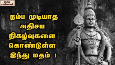 The Miracles of Hinduism || Part 01 || Unknown Facts Tamil