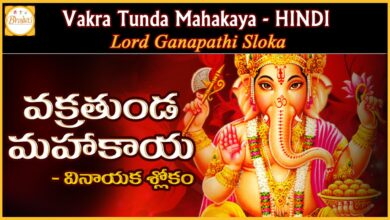 Vakratunda Mahakaya Popular Slokam of Ganpati | Lord Ganesh Mantras and Slokas | Bhakti