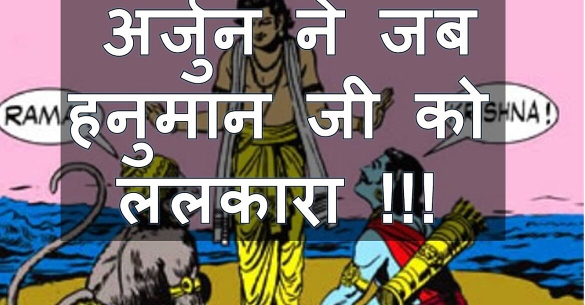 WHEN ARJUNA CHALLENGED HANUMANA!!! | MAHABHARAT SECRET STORIES |HINDU MYTHOLOGY