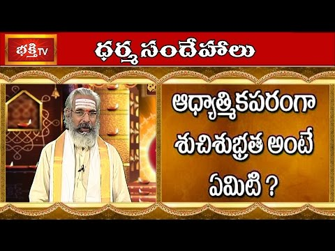 What Does Hinduism Say about Cleanliness? || Dharma Sandehalu || Bhakthi TV