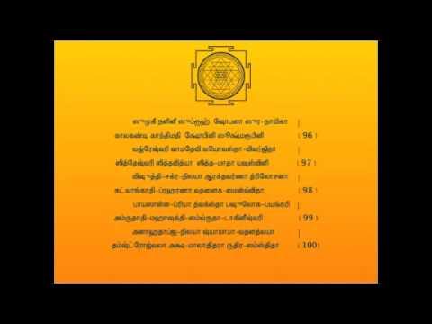 lalitha sahasranamam Tamil - Part 2