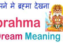 सपने में ब्रह्माजी को देखना Brahma ji ka sapna dekhna lord brahma God dream meaning in hindi✍