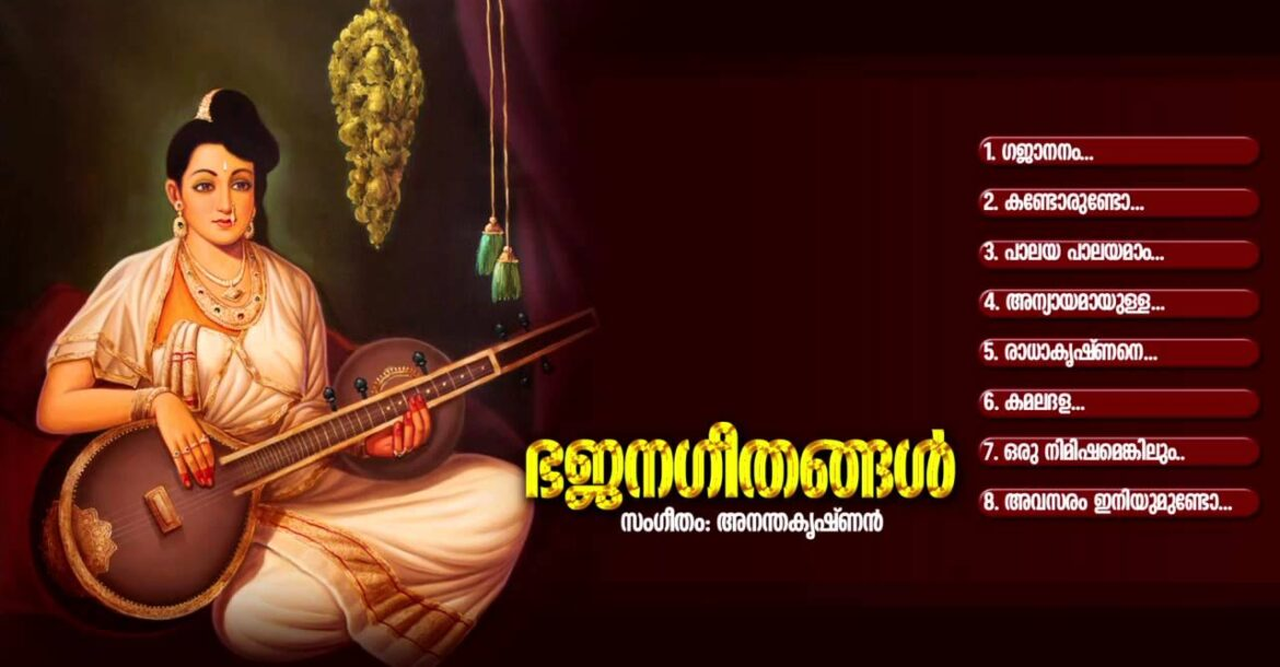 ഭജനഗീതങ്ങള്‍ | BHAJANA GEETHANGAL | Hindu Devotional Songs Malayalam | Bhajana Jukebox