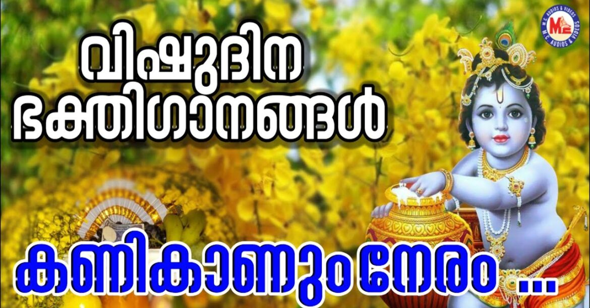 വിഷുദിന ഭക്തിഗാനങ്ങൾ | Kanikanum Neram | Vishu Songs Malayalam | Sree Krishna Devotional Songs