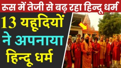 13 Russians Adopted Hindu Religion | Yahudi People Adopted Hinduism In India | Hinduism In Russia |
