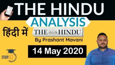 14 May 2020 - The Hindu Editorial News Paper Analysis [UPSC/SSC/IBPS] Current Affairs