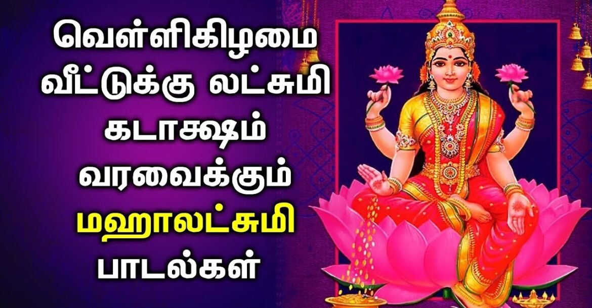 LIVE || 🔴 || FRIDAY SPL MAHA LAKSHMI SONGS || Lakshmi Devi Tamil Devotional Songs