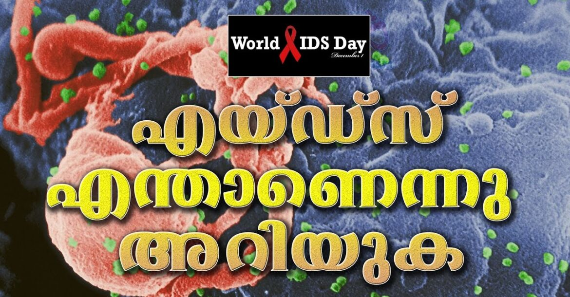 Aids, What Do We Know Now - Malayalam | Hinduism