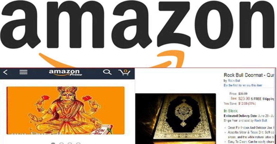 Amazon in trouble for selling doormats with Hindu gods | Oneindia News